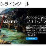 初心者も使える写真や画像を無料で編集加工できるおすすめツール