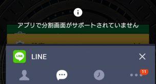 LINEアプリで分割画面がサポートされていません