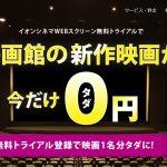 動画視聴サービスに無料登録すれば新作映画が1本タダ!!