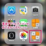 iPhoneに保存してる写真にパスワードを設定できるおすすめアプリ