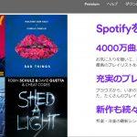 【音楽】パソコン版スマホ版の無料Spotifyを使ってわかったことまとめ
