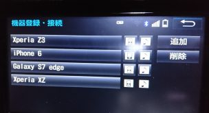 Xperia XZを車に接続して自動で音楽を流す方法[Bluetooth編]