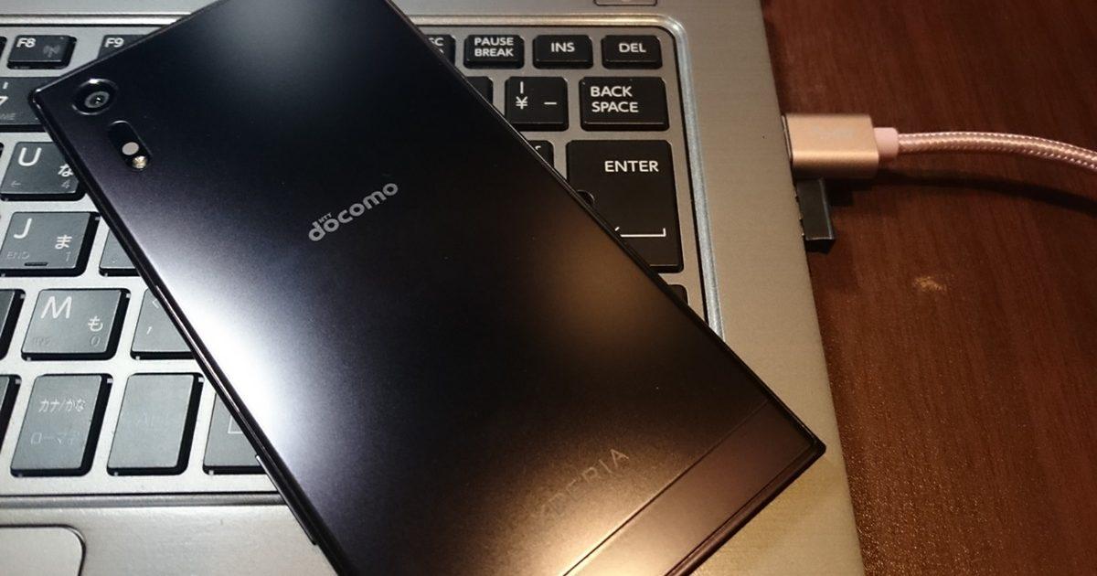 Xperia XZをパソコンに接続