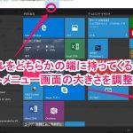 Windows10のスタートメニューをカスタマイズ追加&編集する11個の方法