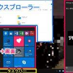 【画面構成編】初めてのWindows10デスクトップガイド