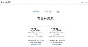 新容量iPhone SEの容量を選ぶ。