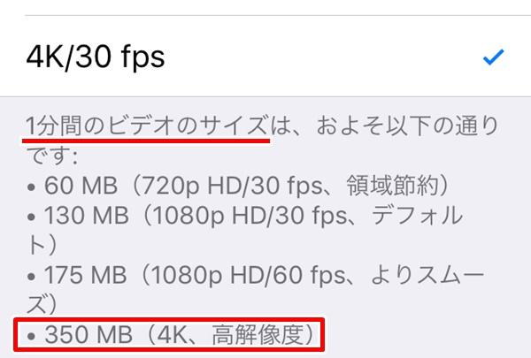 4K動画の容量目安