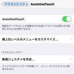iPhoneで最も謎機能【AssistiveTouch】を使いこなす5つの方法まとめ