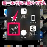 【便利な小技】iPhoneでウェブサイトや写真を親指だけで拡大表示させる方法