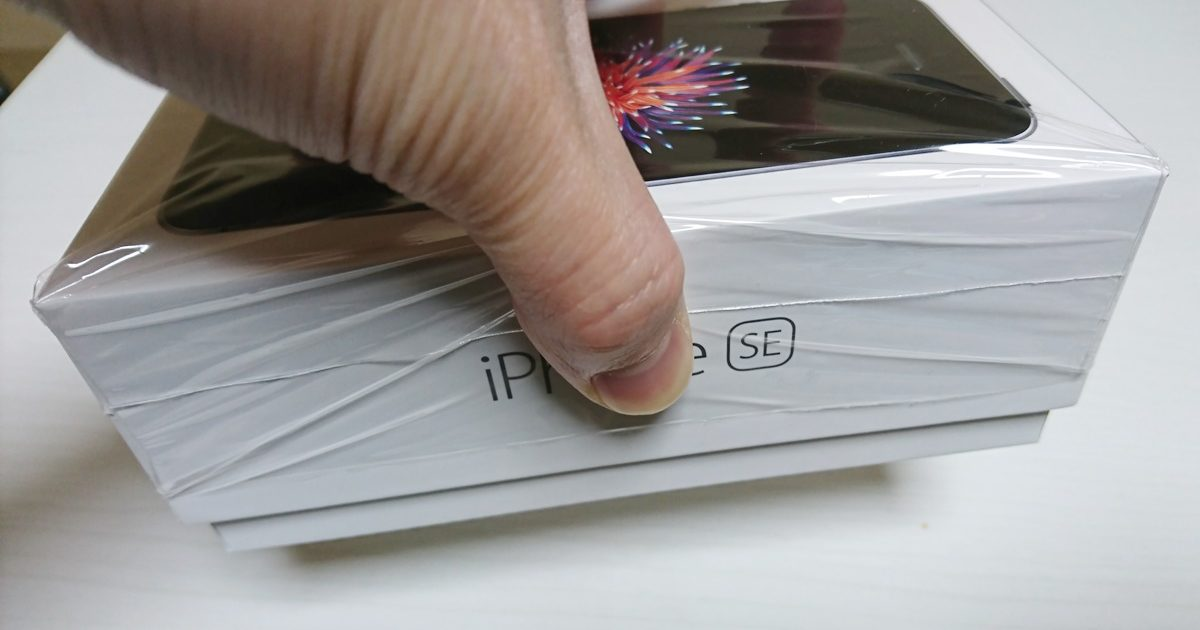 iPhoneの箱の開け方
