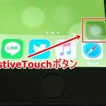 iPhoneのAssistiveTouchの白丸(ボタン)の表示を消す方法