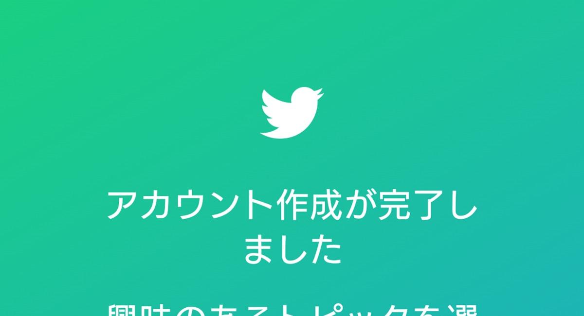 Twitterアカウント作成が完了しました。