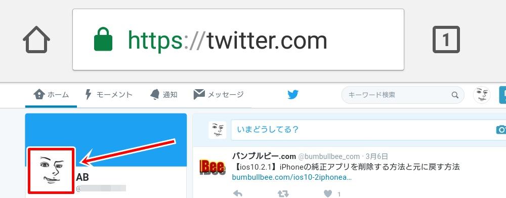 Twitterのアイコンをスマホで削除する方法6