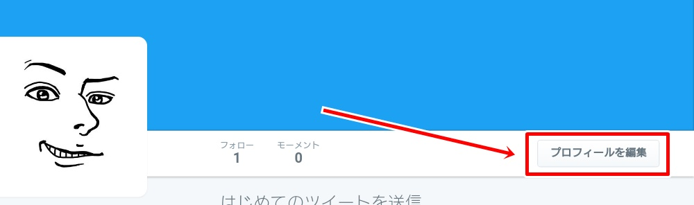 Twitterのアイコンをスマホで削除する方法7
