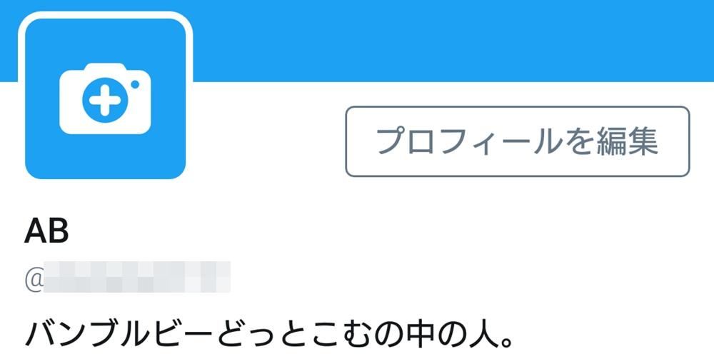 Twitterのアイコンをスマホで削除する方法9