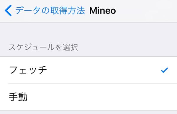 mineoメールの受信スケジュールの設定