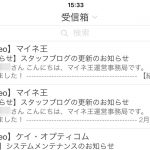 【リアルタイム受信OK】mineoメールをmyMailで使う設定方法