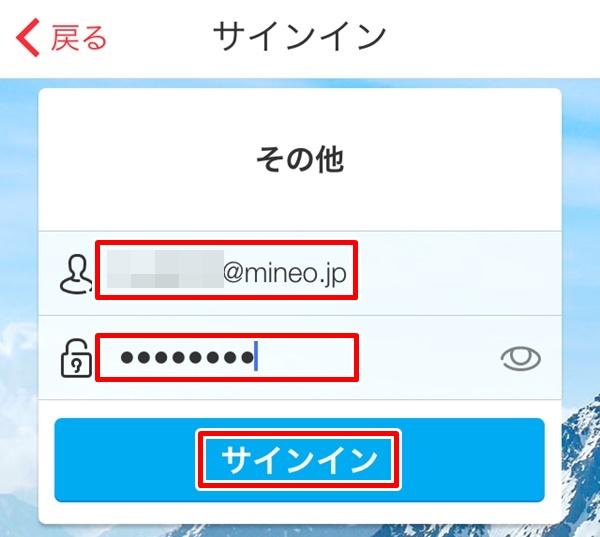 myMailの設定方法2