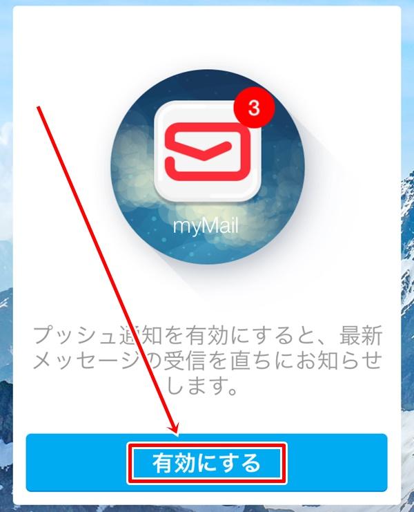 myMailの設定方法3