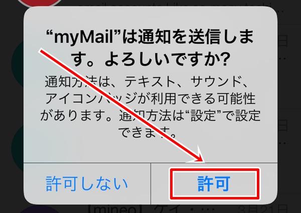 myMailの設定方法4
