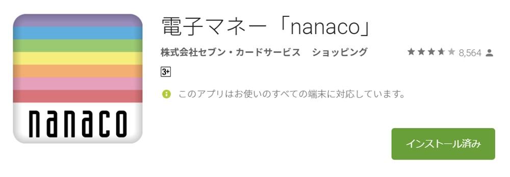 モバイルnanacoアプリ