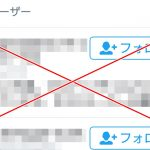 Twitterのおすすめユーザーに表示されたくない!!表示の基準とは?