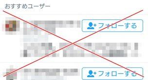 Twitterのおすすめユーザーに表示されたくない!!