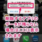 【ios10.2.1】iPhoneの純正アプリを削除する方法と元に戻す方法