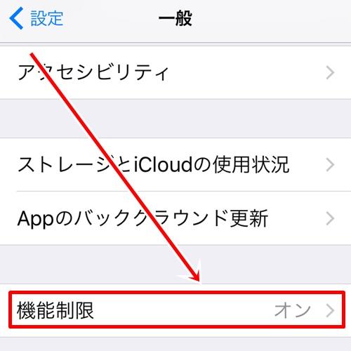 iPhoneの機能制限設定1