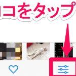 ios10以降iPhone純正写真アプリは写真編集できて落書きもできる!!