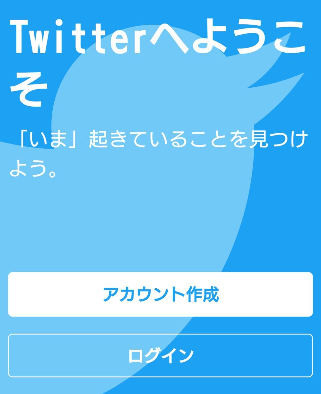 スマホで見たTwitterのトップページ