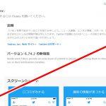 iPhone版Twitterアプリ
