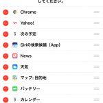 iPhone7のウィジェットを編集と追加する方法と便利な使い方