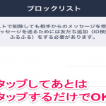 LINEスタンプの利用で友達追加した公式アカウントを削除する方法