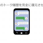 iPhoneを機種変更してもLINEのトーク履歴を引き継ぐ方法