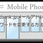 iPhoneのSoftBankキャリアメールパスワード変更方法