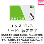 iPhone7のApplePay設定方法とSuicaを新規に作成しチャージする方法
