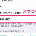 【iPhone編】ロック画面のLINE通知を人に見られないようにする設定方法