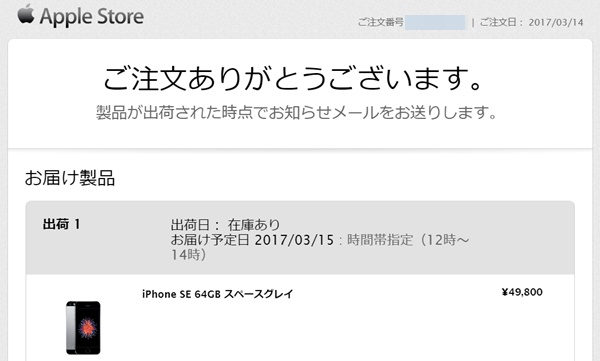 AppleストアでiPhone SEを注文