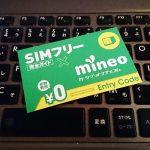 安すぎてヤバい!!mineoのエントリーコードの入手方法まとめ
