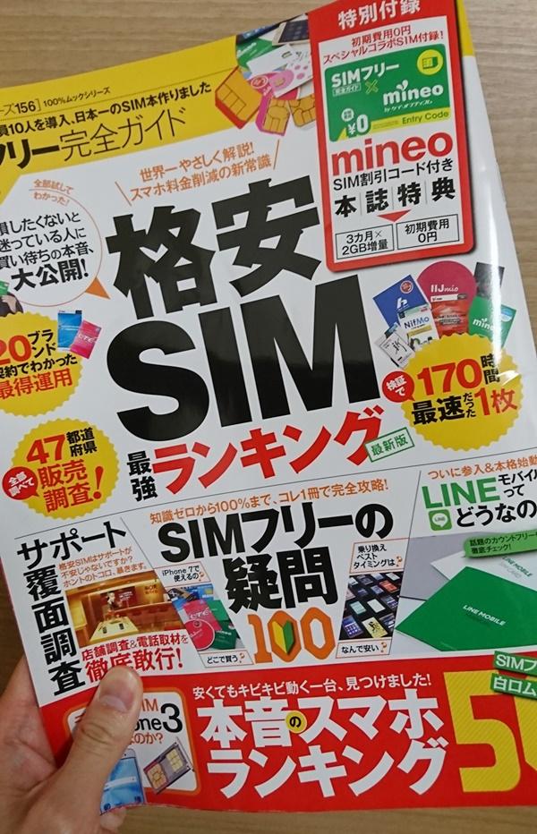 SIMフリー完全ガイド