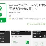mineoの電話アプリ「mineoでんわ」が使いづらい時の対処法