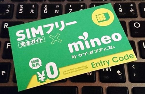 mineoのお得なエントリーコード