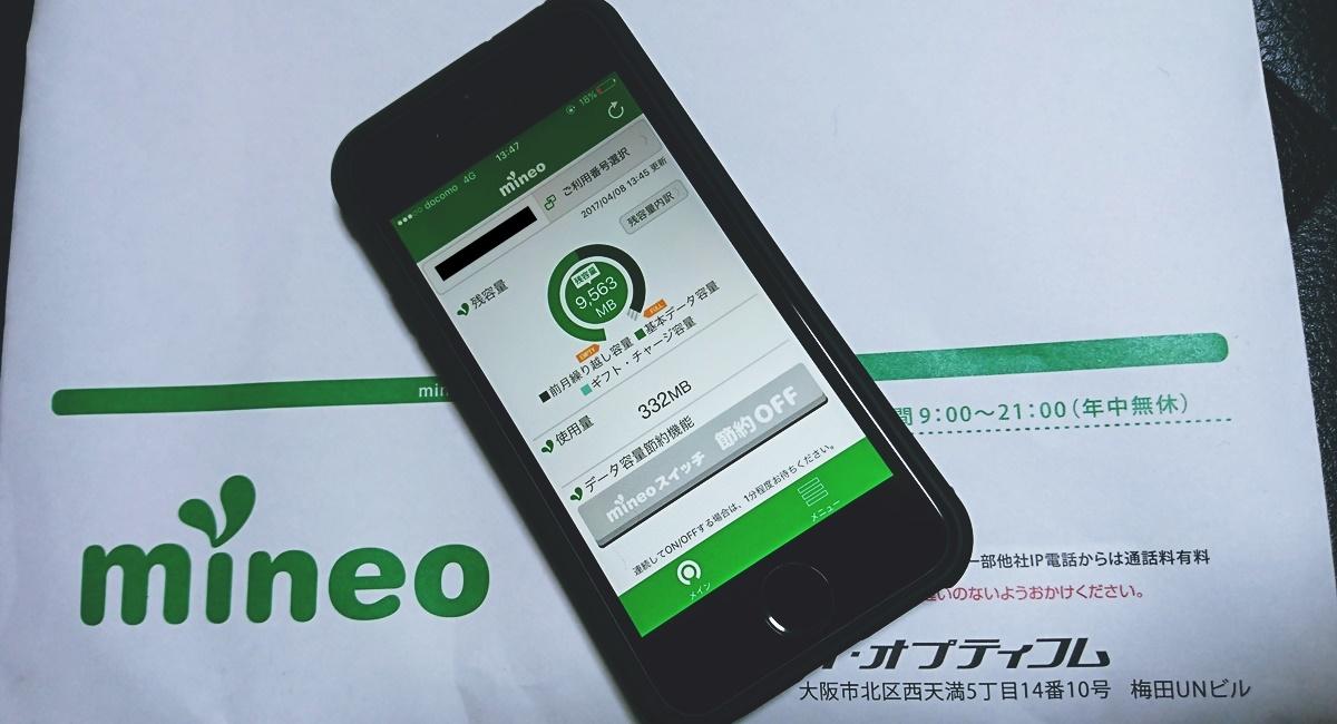 mineoで契約したiPhone SE