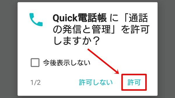 Qucik電話帳の設定1