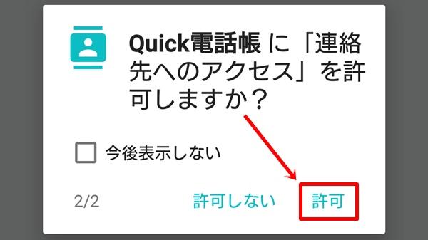 Qucik電話帳の設定2