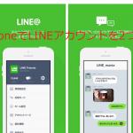 1台のiPhoneで2つのLINEアカウントを持てるようにする方法