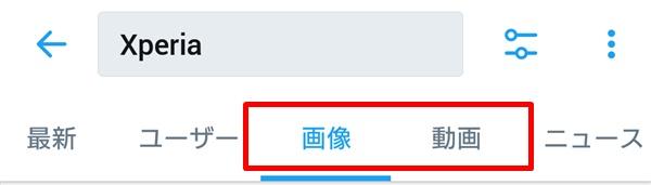 Twitterで使える便利な検索コマンドまとめ3