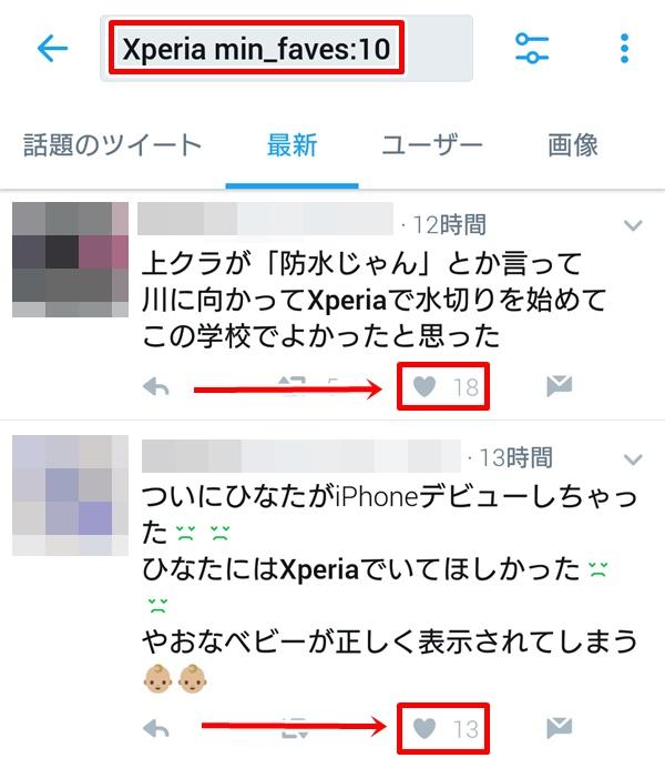 Twitterで使える便利な検索コマンドまとめ6
