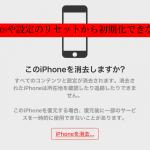 iPhoneのリセットパスワードが不明で初期化ができない時の対処法